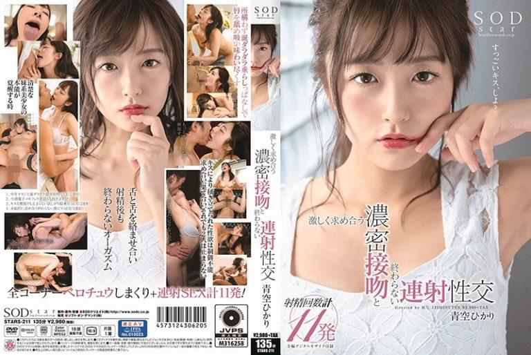 ดูหนังเอ็กซ์ Porn xxx ดูหนังโป๊ใหม่ฟรี HD Hikari Aozora คลุกวงในให้ไวแลกลิ้น STARS-211