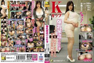 ดูหนังเอ็กซ์ หนังโป๊ Porn xxx  KTB-035 Koume Ena tag_movie_group: <span>KTB</span>