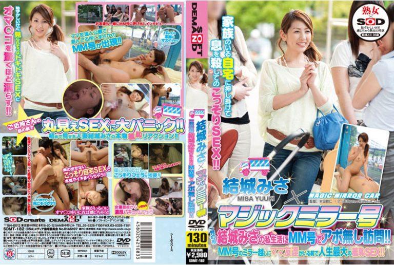 ดูหนังเอ็กซ์ Porn xxx ดูหนังโป๊ใหม่ฟรี HD Misa Yuki สะท้านหัวอกรถกระจกซู่ซ่า SDMT-182