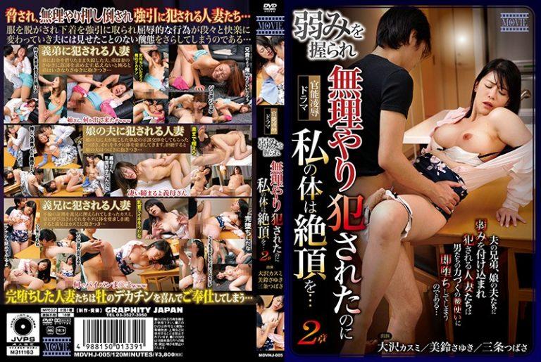 ดูหนังเอ็กซ์ Porn xxx ดูหนังโป๊ใหม่ฟรี HD MDVHJ-005 Misuzu Sayuki
