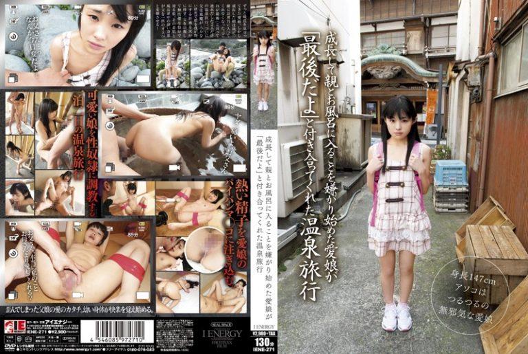 ดูหนังเอ็กซ์ Porn xxx ดูหนังโป๊ใหม่ฟรี HD IENE-271 Momoi Rin