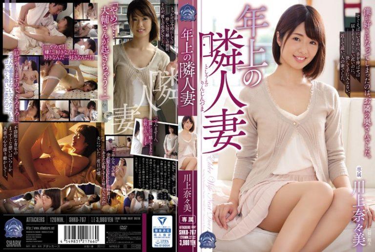 ดูหนังเอ็กซ์ Porn xxx ดูหนังโป๊ใหม่ฟรี HD Nanami Kawakami ข้างห้องคึกคักสื่อรักแมลงสาบ SHKD-767