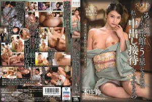 ดูหนังเอ็กซ์ หนังโป๊ Porn xxx  Suzu Honjo ถูต่ำลงนิดด่อชีวิตเรียวกัง STARS-230 Suzu Honjo