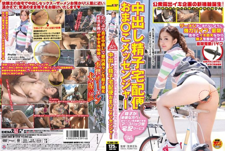 ดูหนังเอ็กซ์ Porn xxx ดูหนังโป๊ใหม่ฟรี HD SDMT-984 Takikawa Kanon