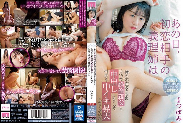 ดูหนังเอ็กซ์ Porn xxx ดูหนังโป๊ใหม่ฟรี HD MIDE-789 Tsubomi
