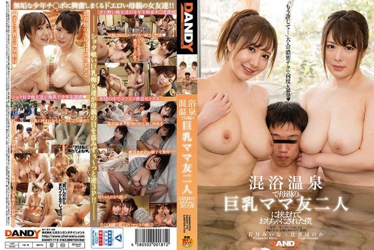 ดูหนังเอ็กซ์ Porn xxx ดูหนังโป๊ใหม่ฟรี HD DANDY-719 Tsujii Honoka&Wakatsuki Miina