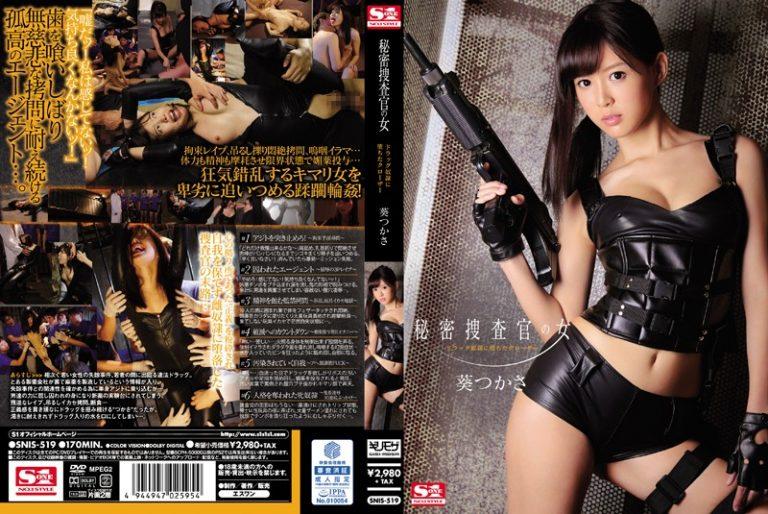 ดูหนังเอ็กซ์ Porn xxx ดูหนังโป๊ใหม่ฟรี HD Tsukasa Aoi สายลับมั่นหน้าโดนยาร้องซี๊ด SNIS-519