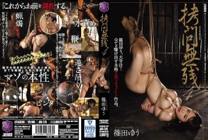 ดูหนังเอ็กซ์ หนังโป๊ Porn xxx  JBD-226 ทรมานบานตะไท Yu Shinoda เย็ดหีหัวหน้า