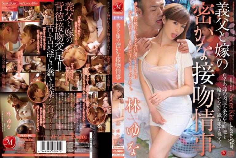 ดูหนังเอ็กซ์ Porn xxx ดูหนังโป๊ใหม่ฟรี HD Yuna Hayashi รสสวาทพ่อผัว JUX-467