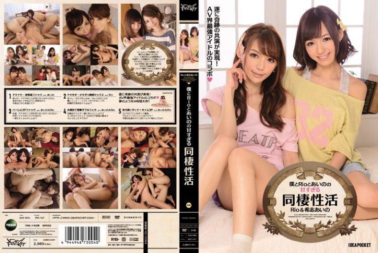 ดูหนังเอ็กซ์ Porn xxx ดูหนังโป๊ใหม่ฟรี HD Rio & Aino Kishi แซนด์วิชขนานแท้คู่หูแชร์ค่าห้อง IPZ-127