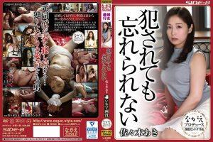 ดูหนังเอ็กซ์ หนังโป๊ Porn xxx  Aki Sasaki จัดเมียเพื่อนสะเทือนเลย์ออฟ NSPS-545 เย็ดกับเพื่อนผัว