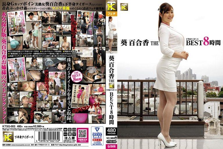 ดูหนังเอ็กซ์ Porn xxx ดูหนังโป๊ใหม่ฟรี HD KTSG-003 Aoi Yurika
