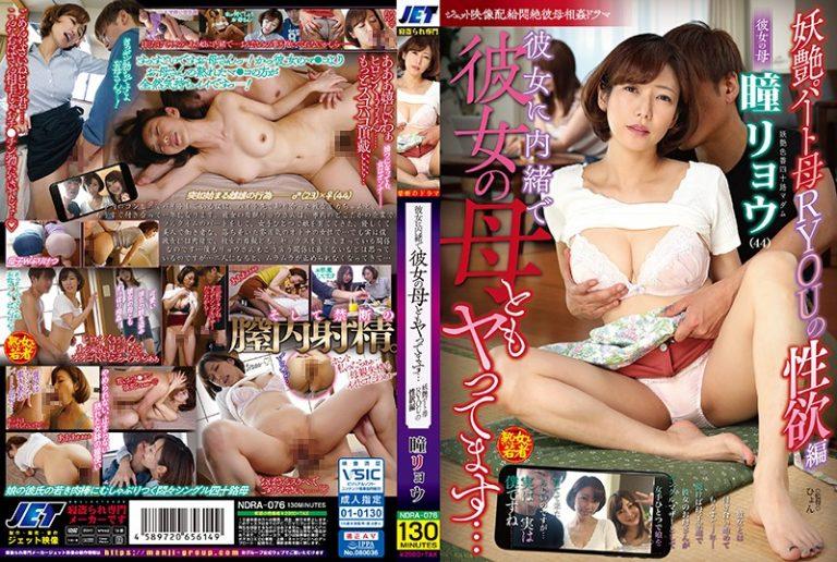 ดูหนังเอ็กซ์ Porn xxx ดูหนังโป๊ใหม่ฟรี HD NDRA-076 Hitomi Ryou