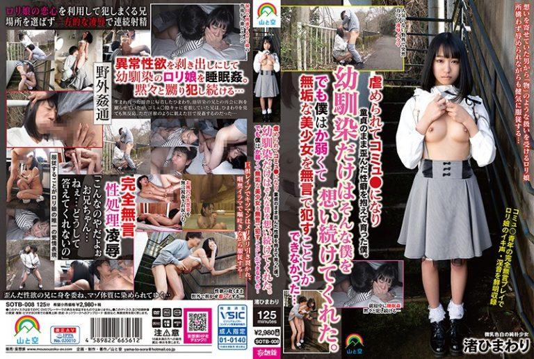 ดูหนังเอ็กซ์ Porn xxx ดูหนังโป๊ใหม่ฟรี HD SOTB-008 Honda Natsume