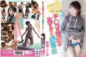 ดูหนังเอ็กซ์ หนังโป๊ Porn xxx  SQTE-315 Hoshinaka Kokomi tag_star_name: <span>Hoshinaka Kokomi</span>