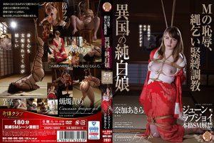 ดูหนังเอ็กซ์ หนังโป๊ Porn xxx  HMPD-10061 June Lovejoy tag_movie_group: <span>HMPD</span>