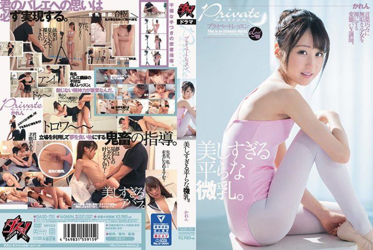 ดูหนังเอ็กซ์ Porn xxx ดูหนังโป๊ใหม่ฟรี HD DASD-701 Junshin Karen