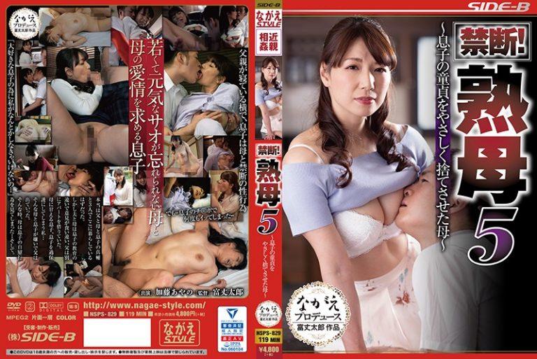 ดูหนังเอ็กซ์ Porn xxx ดูหนังโป๊ใหม่ฟรี HD NSPS-829 Katou Ayano