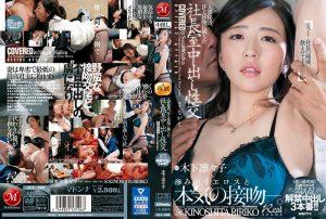 ดูหนังเอ็กซ์ หนังโป๊ Porn xxx  JUL-208 Kinoshita Ririko 18+
