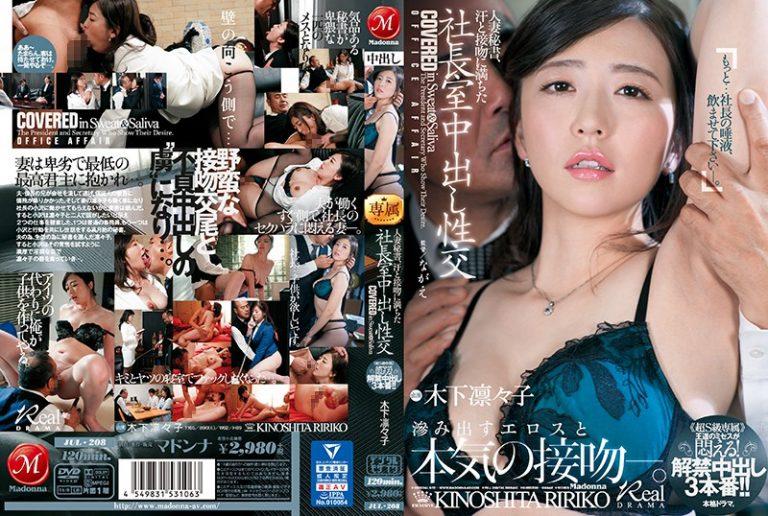 ดูหนังเอ็กซ์ Porn xxx ดูหนังโป๊ใหม่ฟรี HD JUL-208 Kinoshita Ririko