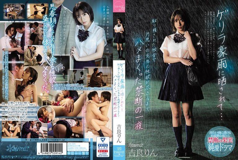 ดูหนังเอ็กซ์ Porn xxx ดูหนังโป๊ใหม่ฟรี HD CAWD-104 Kira Rin
