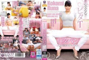 ดูหนังเอ็กซ์ หนังโป๊ Porn xxx  RANY-004 Kokomi Runa เลียหีเพื่อน