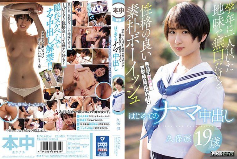 ดูหนังเอ็กซ์ Porn xxx ดูหนังโป๊ใหม่ฟรี HD HND-858 Kyuu Horin
