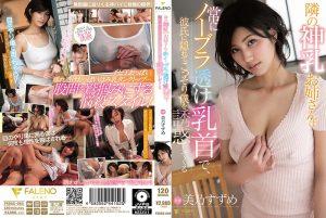 ดูหนังเอ็กซ์ หนังโป๊ Porn xxx  FSDSS-065 Mino Suzume tag_star_name: <span>Mino Suzume</span>