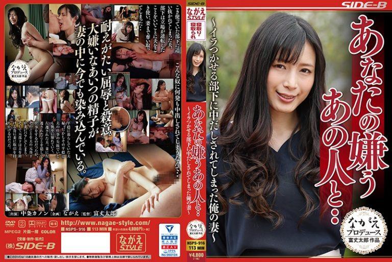 ดูหนังเอ็กซ์ Porn xxx ดูหนังโป๊ใหม่ฟรี HD NSPS-916 Nakajou Kanon