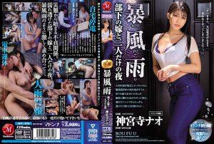 ดูหนังเอ็กซ์ หนังโป๊ Porn xxx  Nao Jinguji ยามฝนพรำพึงกระทำผิดเมีย JUL-273 หีเมียลูกน้อง