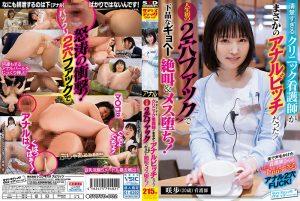 ดูหนังเอ็กซ์ หนังโป๊ Porn xxx  SVDVD-802 Narita Sakiho SVDVD