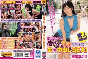 ดูหนังเอ็กซ์ หนังโป๊ Porn xxx  WANZ-970 Neo Akari tag_star_name: <span>Neo Akari</span>