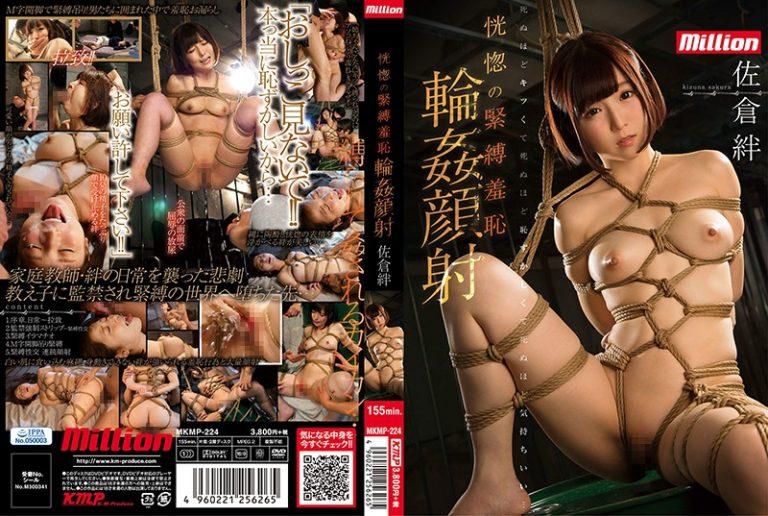 ดูหนังเอ็กซ์ Porn xxx ดูหนังโป๊ใหม่ฟรี HD Sakura Kizuna ส่องครูไม่เบื่อเหยื่อพันธนากาม MKMP-224