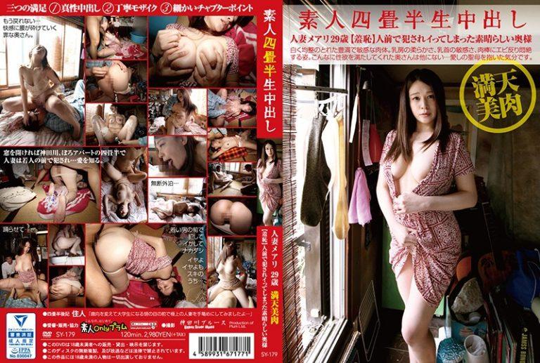 ดูหนังเอ็กซ์ Porn xxx ดูหนังโป๊ใหม่ฟรี HD SY-179 Tachibana Mary