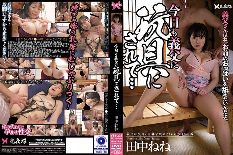 ดูหนังเอ็กซ์ Porn xxx ดูหนังโป๊ใหม่ฟรี HD YST-223 Tanaka Nene