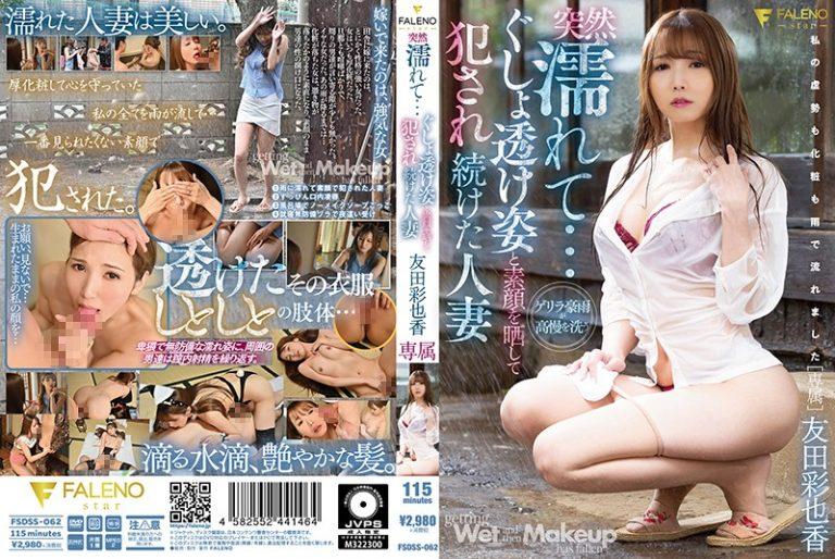 ดูหนังเอ็กซ์ Porn xxx ดูหนังโป๊ใหม่ฟรี HD FSDSS-062 Tomoda Ayaka
