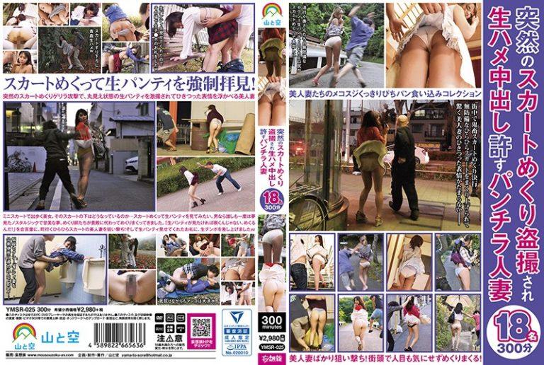 ดูหนังเอ็กซ์ Porn xxx ดูหนังโป๊ใหม่ฟรี HD YMSR-025