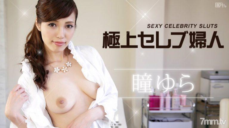 ดูหนังเอ็กซ์ Porn xxx ดูหนังโป๊ใหม่ฟรี HD Caribbeancom 041415-852 Yura Hitomi
