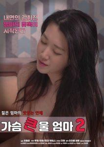 ดูหนังเอ็กซ์ หนังโป๊ Porn xxx  Bosomy Mom (2020) หนัง r ซับไทย