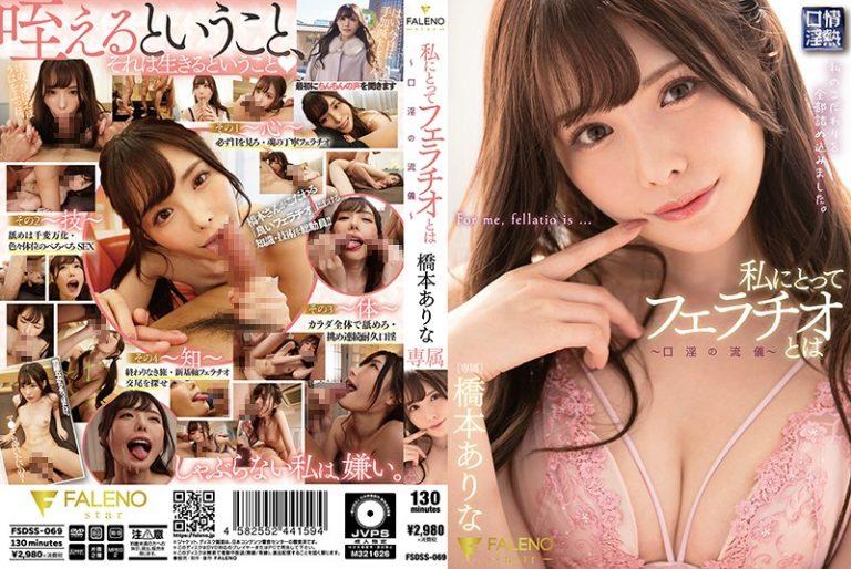 ดูหนังเอ็กซ์ Porn xxx ดูหนังโป๊ใหม่ฟรี HD FSDSS-069 Hashimoto Arina