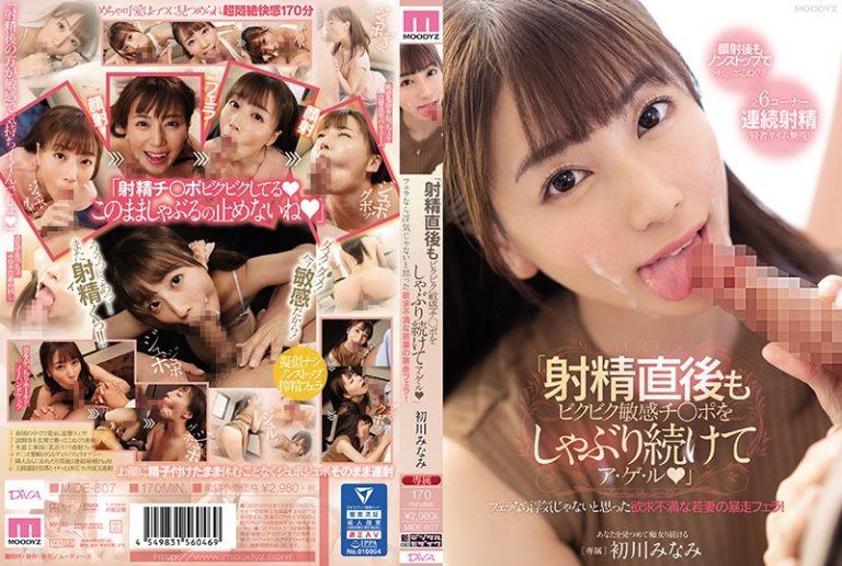 ดูหนังเอ็กซ์ Porn xxx ดูหนังโป๊ใหม่ฟรี HD MIDE-807 Hatsukawa Minami
