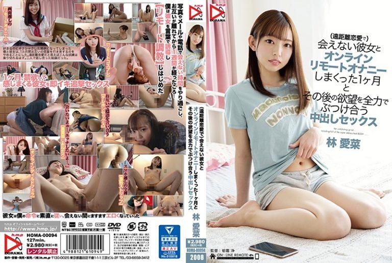 ดูหนังเอ็กซ์ Porn xxx ดูหนังโป๊ใหม่ฟรี HD HOMA-094 Hayashi Aizai