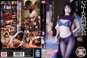 ดูหนังเอ็กซ์ หนังโป๊ Porn xxx  Ichika Hoshimiya โยนีเคยค้าพลังม้าเคยขี่ SSNI-650 เย็ดกับเพื่อนผัว
