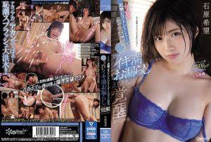 ดูหนังเอ็กซ์ หนังโป๊ Porn xxx  CAWD-110 Ishihara Kibou tag_movie_group: <span>CAWD</span>