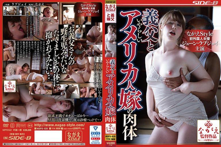 ดูหนังเอ็กซ์ Porn xxx ดูหนังโป๊ใหม่ฟรี HD NSPS-920 June Lovejoy