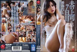 ดูหนังเอ็กซ์ หนังโป๊ Porn xxx  JUL-291 Kijima Airi เย็ดกล่างห้องครัว