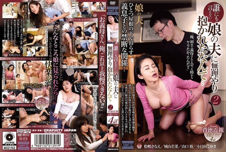ดูหนังเอ็กซ์ Porn xxx ดูหนังโป๊ใหม่ฟรี HD MDVHJ-018 Kohinata Koyuki