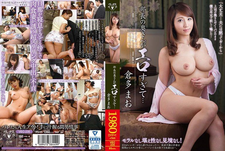 ดูหนังเอ็กซ์ Porn xxx ดูหนังโป๊ใหม่ฟรี HD Mao Kurata คุณนายขี้เหงา VEC-235