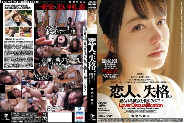 ดูหนังเอ็กซ์ Porn xxx ดูหนังโป๊ใหม่ฟรี HD LDD-001 Miyazawa Chiharu