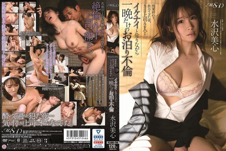 ดูหนังเอ็กซ์ Porn xxx ดูหนังโป๊ใหม่ฟรี HD MSFH-015 Mizusawa Miko